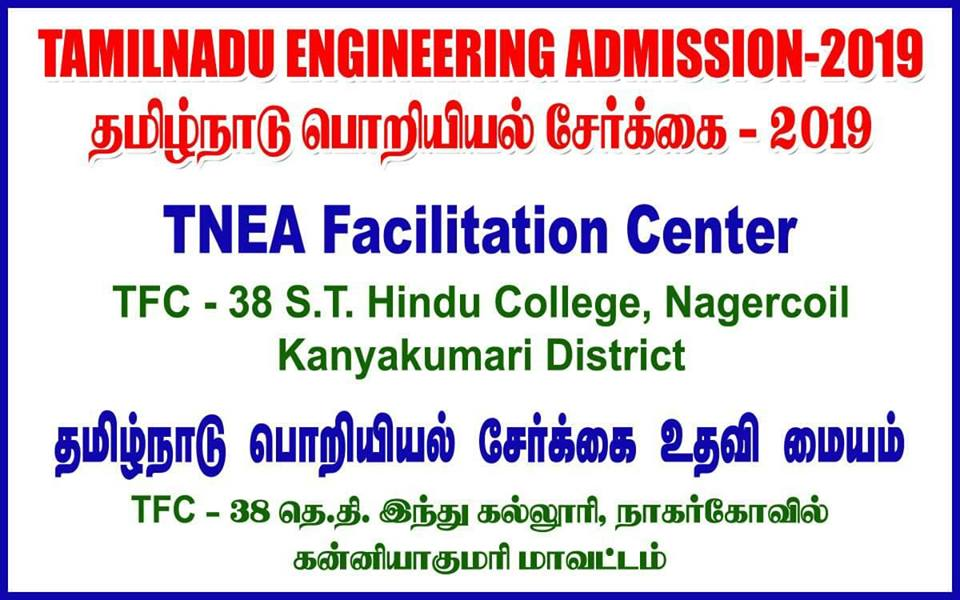 Events - S T  HINDU COLLEGE